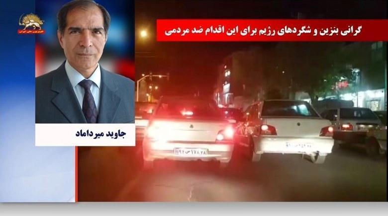 گرانی #بنزین آتش بجان رژیم افکند - #سخنگوی_مجاهدین : از #بیروت تا #بغداد و اکنون #تهران همه جا زمین زیر پای آخوندها و پاسداران سست و لرزان است + ف?